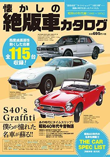 懐かしの絶版車カタログ 昭和40年代編[1965~1974] ([テキスト])
