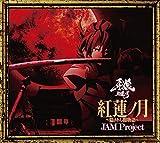 紅蓮ノ月〜隠されし闇物語〜 / JAM Project