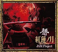 紅蓮ノ月〜隠されし闇物語〜♪JAM Project