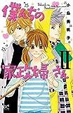 僕んちの家政婦さん【電子特別版】 2 (プリンセス・コミックス プチプリ)
