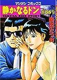 静かなるドン 68 (マンサンコミックス)
