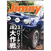 ジムニー SUPER SUZY 2015年10月号 No.090 (Jimny SUPER SUZY)