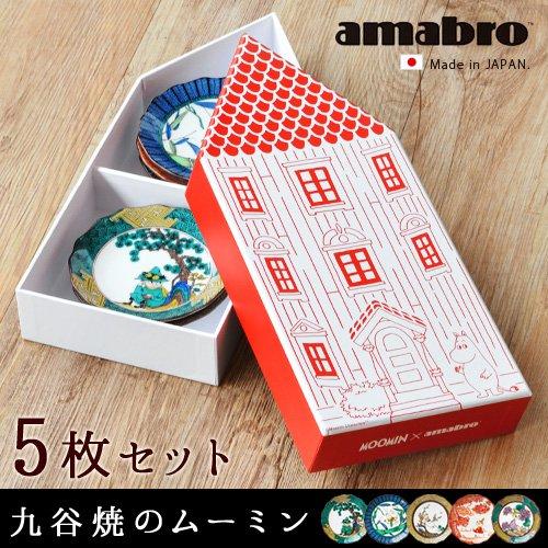 アマブロ ムーミン 九谷焼 豆皿 ボックスセット MOOMIN×amabro JAPAN KUTANI GOSAI BOX SET [5枚セット]