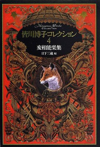 皆川博子コレクション4変相能楽集の詳細を見る