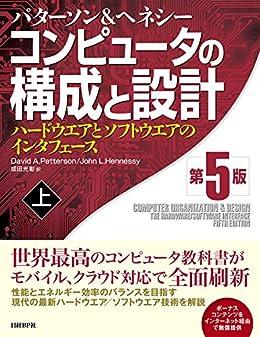 [デイビッド A パターソン, ジョン L ヘネシー]のコンピュータの構成と設計 第5版 上