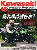 Kawasaki (カワサキ) バイクマガジン 2015年 09月号 [雑誌]
