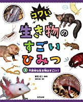 不気味な生き物はすごい!: シリーズ・コワい生き物のすごいひみつ(3)