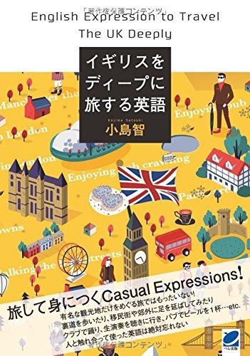 イギリスをディープに旅する英語の詳細を見る