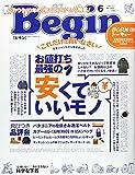 Begin(ビギン) 2017年 06 月号 [雑誌]