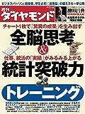 週刊ダイヤモンド 2009年7/11号 [雑誌]