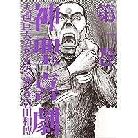 神聖喜劇 第一巻 (幻冬舎単行本)