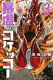 暴虐のコケッコー(3) (講談社コミックス)