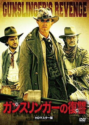 ガンスリンガーの復讐 HDマスター版 [DVD]