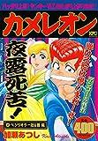 カメレオン ベンツキラー忍&響編 アンコール刊行 (講談社プラチナコミックス)