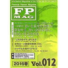 ファイナンシャル・プランナー・マガジン Vol.012(2016年春号) FPMAG