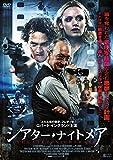 シアター・ナイトメア[DVD]
