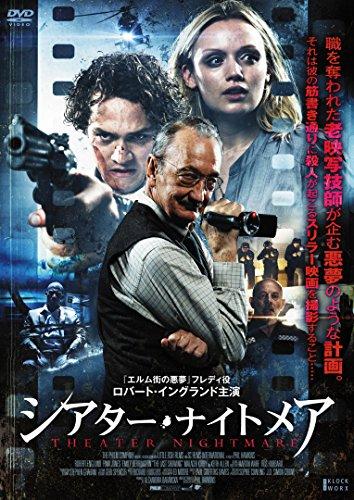 シアター・ナイトメア [DVD]