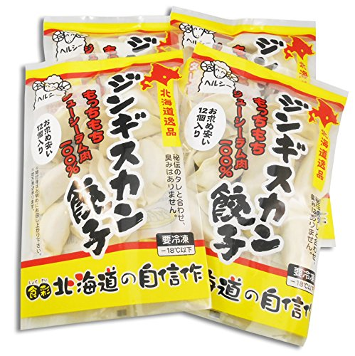 おやつやご飯に、お酒のおつまみに! ジンギスカン餃子 1袋(270g)12個入×4袋