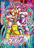 OVA 魔獣浄化少女ウテア soul.1 カレンの花 / EDGE(エッジ) [DVD]