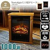 ノスタルジア(Nostalgie) ミニ暖炉型ヒーター CHT-1640 カラー(ナチュラルウッド・ダークウッド) ダークウッド