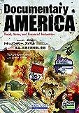 ドキュメンタリーアメリカ~食品、武器と銃規制、金融