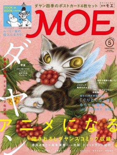 MOE (モエ) 2014年 05月号 [雑誌]の詳細を見る