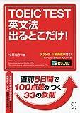 【特典音声DL付】 TOEIC(R) TEST 英文法 出るとこだけ!