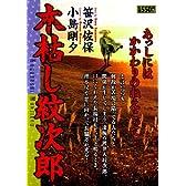木枯らし紋次郎 (キングシリーズ 漫画スーパーワイド)