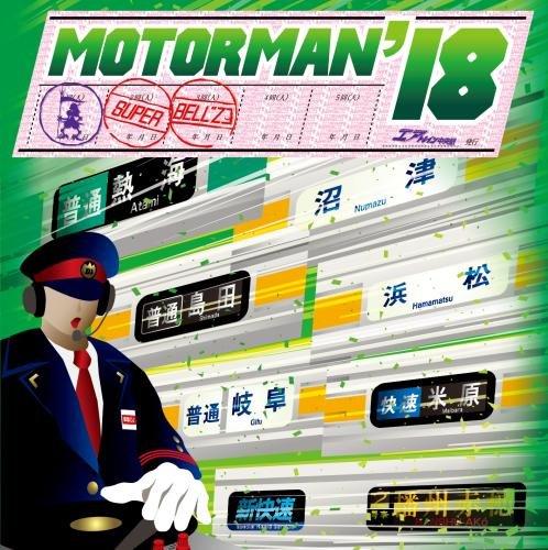 MOTOR MAN 18 キッパー(豊橋~…)