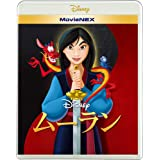 ムーラン MovieNEX [ブルーレイ+DVD+デジタルコピー+MovieNEXワールド] [Blu-ray]