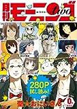 月刊モーニング・ツー 0号(無料版) [雑誌]
