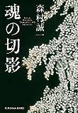 魂の切影(せつえい) (光文社文庫)