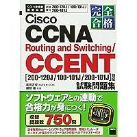 完全合格 Cisco CCNA Routing and Switching/CCENT試験 問題集 200-120J/100-101J/200-101J対応