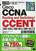 完全合格 Cisco CCNA Routing and Switching/CCENT試験 問題集 200-120J/100-101J/200-101J対応