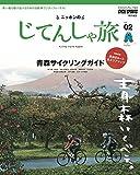 ニッポンのじてんしゃ旅 Vol.02 青森いくべぇ。青森サイクリングガイド (ヤエスメディアムック523)