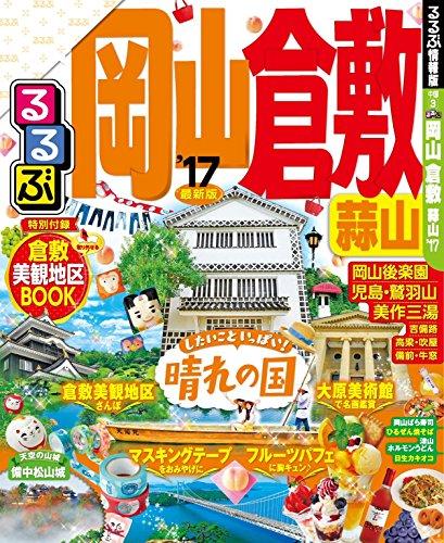 るるぶ岡山 倉敷 蒜山'17 (るるぶ情報版(国内))