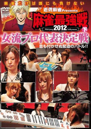 麻雀最強戦2012 女流代表決定戦 下巻 [DVD]
