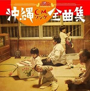 沖縄ちゅらサウンズpresents 沖縄CMソング全曲集