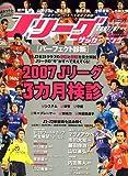 Jリーグサッカーキング 2007年 07月号 [雑誌]