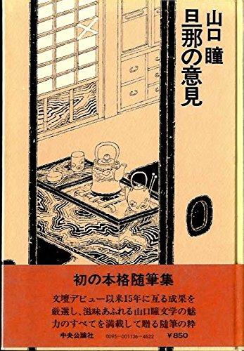 旦那の意見 (1977年) / 山口 瞳