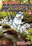 銀牙伝説ウィード 46 (ニチブンコミックス)
