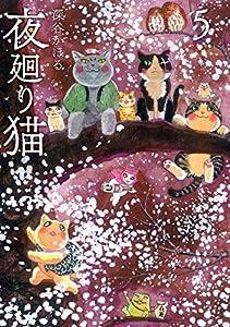 夜廻り猫 5巻 表紙画像