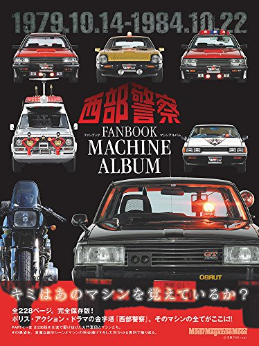 西部警察FANBOOK ~マシンアルバム (Motor Magazine Mook)