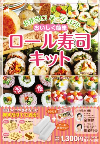お弁当に! パーティに! ! おいしく簡単ロール寿司キット ([実用品])