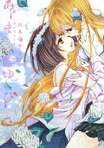あまいゆびさき (Yuri‐Hime Novel) -