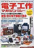 電子工作マガジン 2011年 08月号 [雑誌]