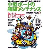 SMALL BOAT 2010 series 4 小型ボートの艤装&リフレッシュ術 (KAZIムック)