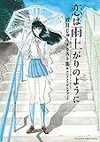 【感想】恋は雨上がりのように 眉月じゅんイラスト集&アニメメイキングブック