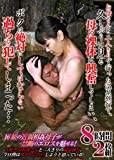 お母さんと二人きりで行った温泉旅行で、久しぶりに見る母の裸体に興奮してしまい、ボクは絶対にしてはならない過ちを犯してしまった・・・ VSED-88 [DVD]