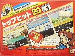 カラオケスタジオ専用カセット トップヒット20 Vol.1